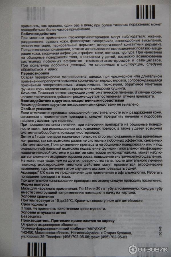 Акридерм гк мазь для наружного применения 15 г туба   (акрихин) - купить в аптеке по цене 482 руб., инструкция по применению, описание, аналоги