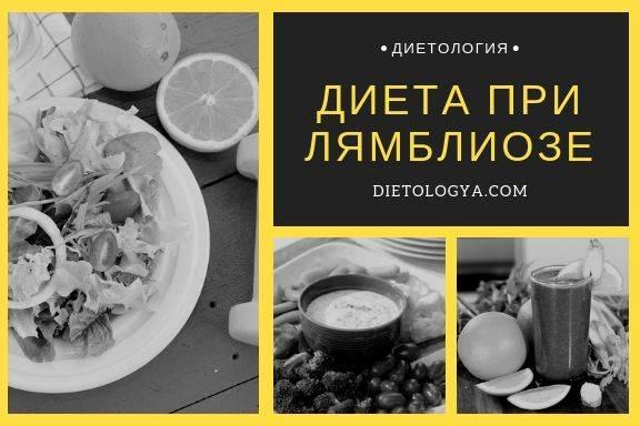 Диета при лямблиозе у детей: питание (что можно, что нельзя), меню, рецепты блюд