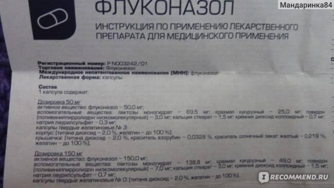 Флуконазол - инструкция по применению, описание, отзывы пациентов и врачей, аналоги