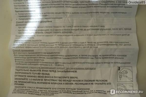 'бебинос' в омске - инструкция по применению, описание, отзывы пациентов и врачей, аналоги