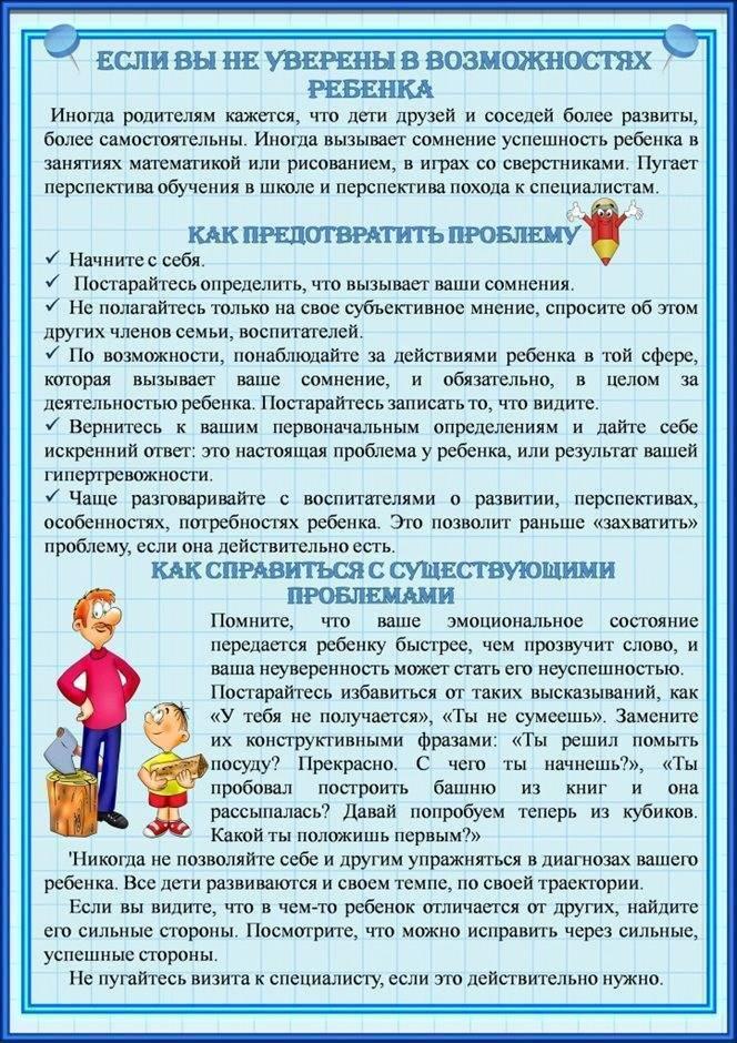 Как научить ребенка защищать себя. как постоять за себя