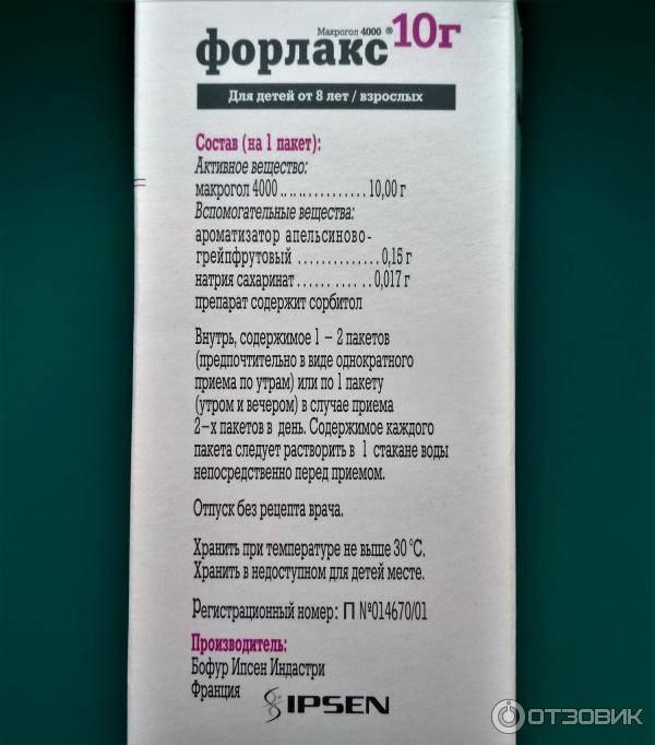 Форлакс порошок для приготовления раствора для приема внутрь детей пакетики 4 г 20 шт.   (ipsen [ипсен]) - купить в аптеке по цене 291 руб., инструкция по применению, описание, аналоги