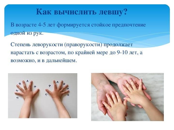 Как определить, левша или правша ребенок: тест на леворукость и праворукость