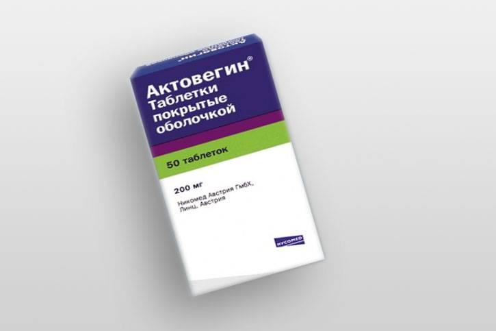 Актовегин - инструкция по применению, описание, отзывы пациентов и врачей, аналоги