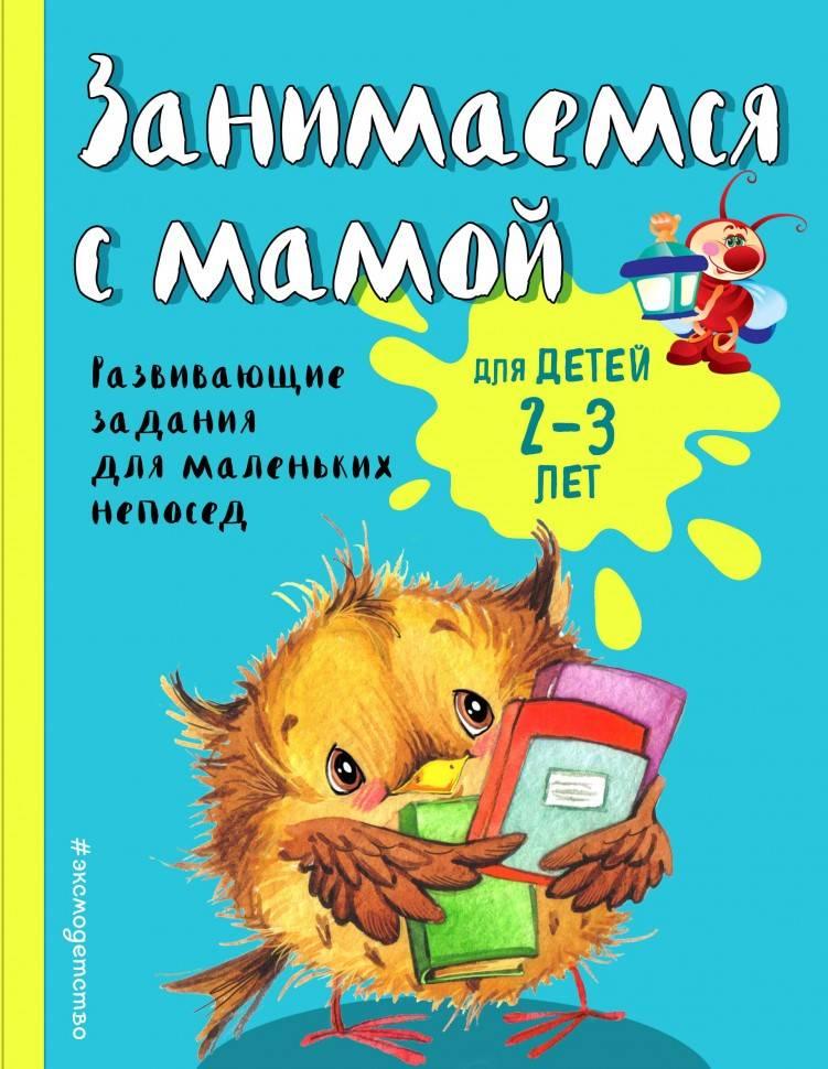 Что почитать в 2 года: лучшие детские книги