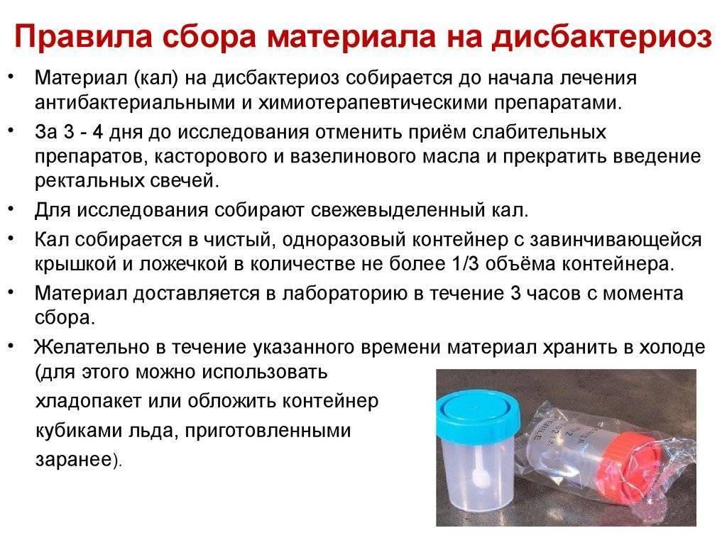 Анализ кала на яйца глист: как правильно сдавать его ребенку, как собрать материал и сколько его нужно? | паразиты