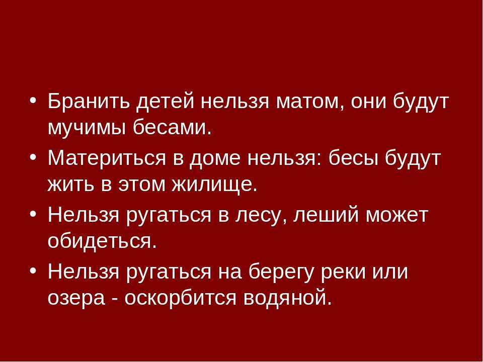 Туалетная лексика, мат и оскорбления. что делать, если ребенок говорит плохие слова   православие и мир