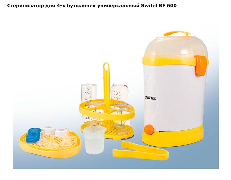 Стерилизатор для бутылочек – принцип устройства и особенности его работы. топ-10 лучших  моделей и их характеристики