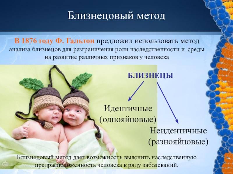 Воспитание близнецов и двойняшек: особенности мальчиков и девочек (психология)   семейные правила и ценности   vpolozhenii.com
