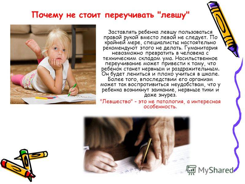 Ребёнок левша: особенности резвития и обучения детей