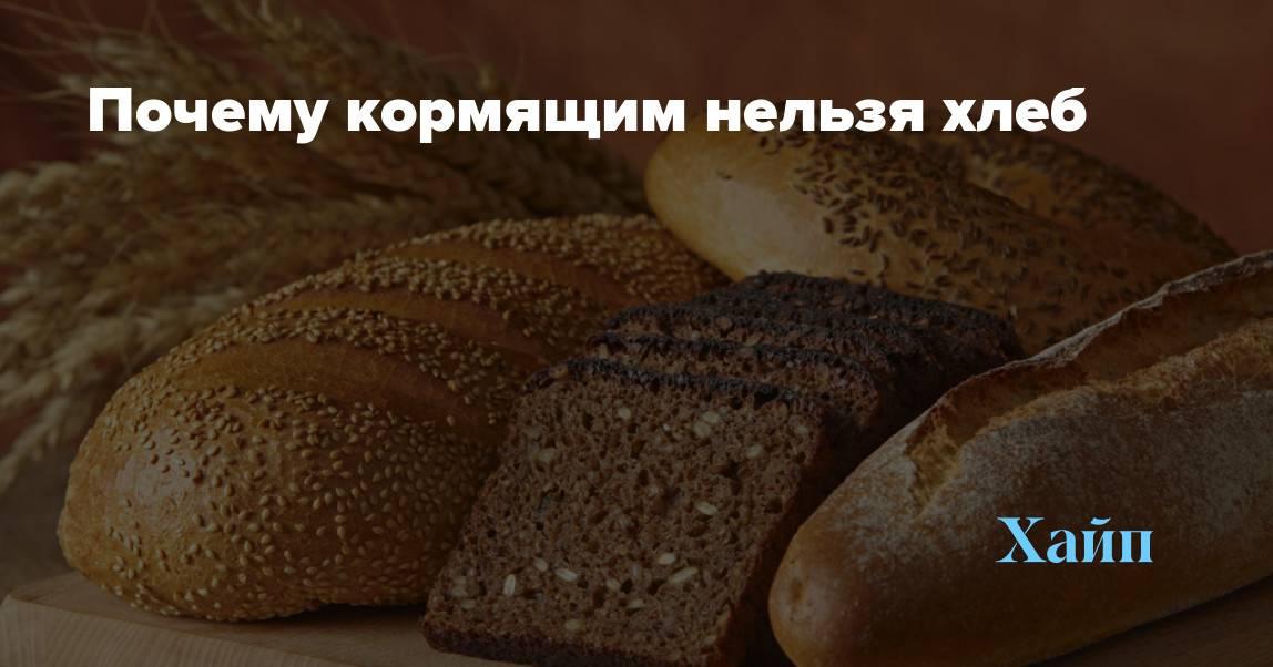 Хлеб при грудном вскармливании: какой можно кормящей маме