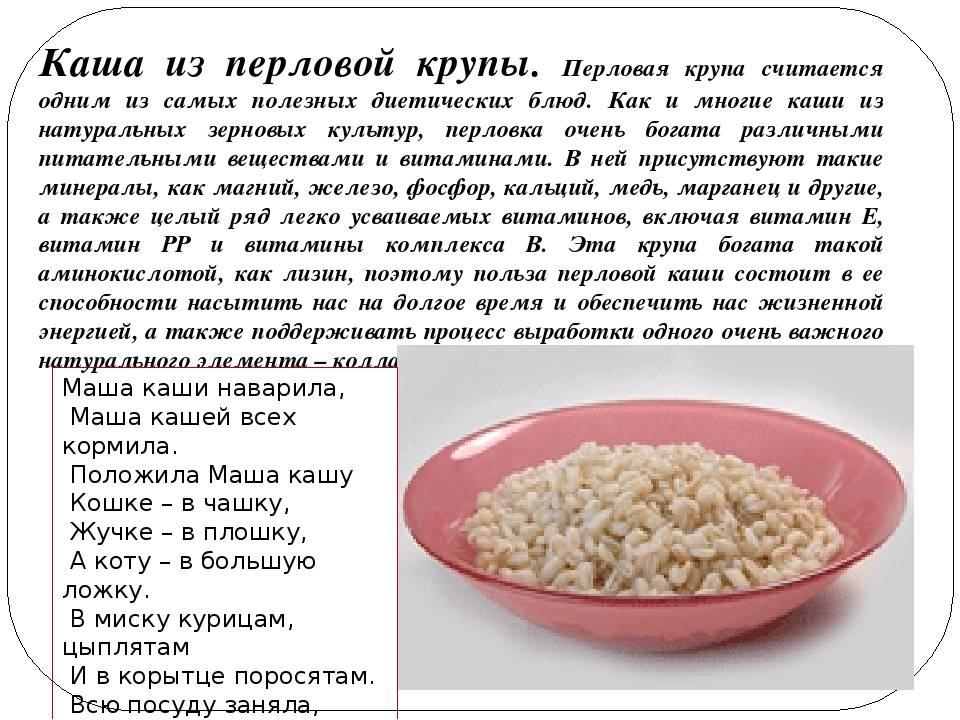 Питание кормящей мамы: блюда из перловки