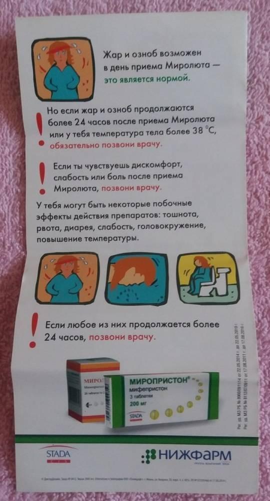 Таблетки мифепристон: цена, инструкция по применению, отзывы женщин, кто прерывал, аналоги - medside.ru