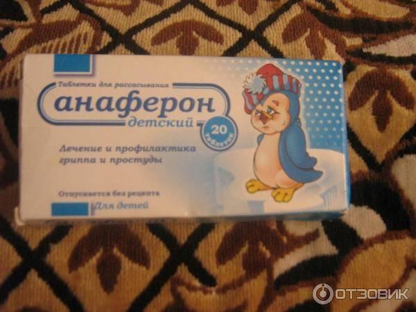 Анаферон в ульяновске - инструкция по применению, описание, отзывы пациентов и врачей, аналоги