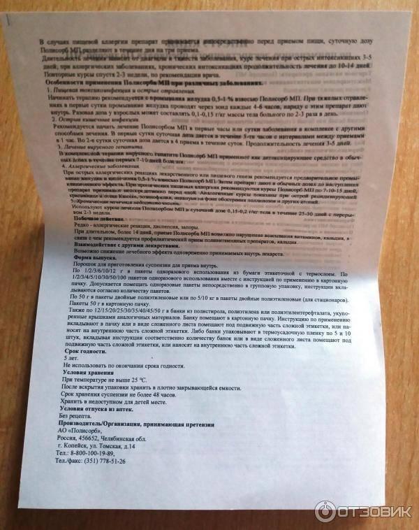 Полисорб мп порошок для приготовления суспензии для приема внутрь 50 г банка   (полисорб) - купить в аптеке по цене 392 руб., инструкция по применению, описание, аналоги