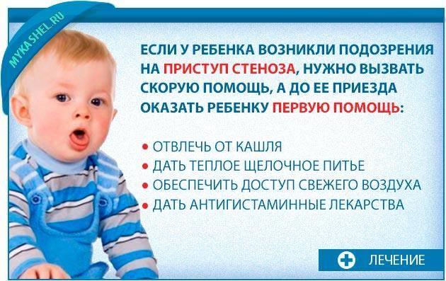 Кашель у грудничков и младенцев