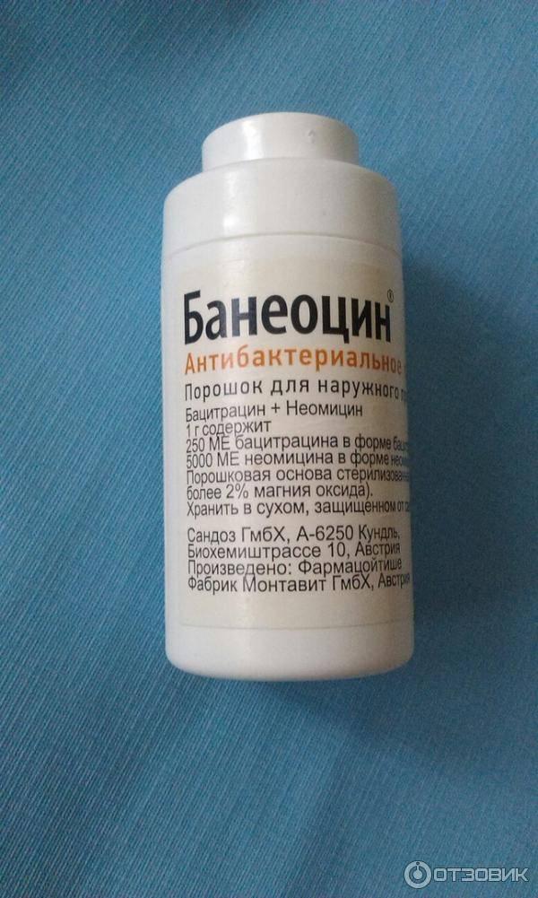 Банеоцин в уфе - инструкция по применению, описание, отзывы пациентов и врачей, аналоги