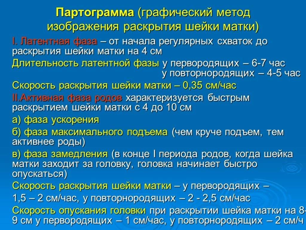 Стремительные роды – что это такое, какие причины и последствия для матери и ребенка? | konstruktor-diety.ru