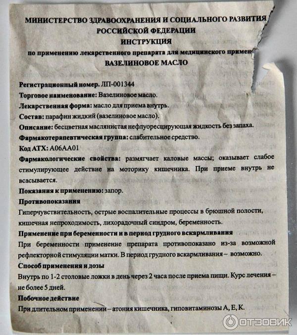 Масло вазелиновое для приема внутрь флакон 100 мл  (тульская фармацевтическая фабрика) - купить в аптеке по цене 41 руб., инструкция по применению, описание