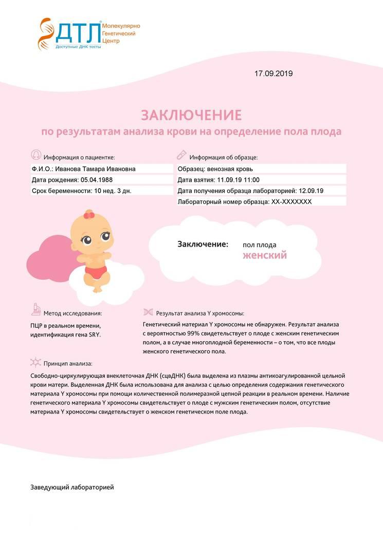 Определение пола плода по крови матери: как узнать половую принадлежность ребенка по тесту ДНК?