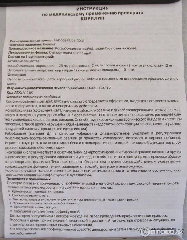 Корилип в саратове - инструкция по применению, описание, отзывы пациентов и врачей, аналоги