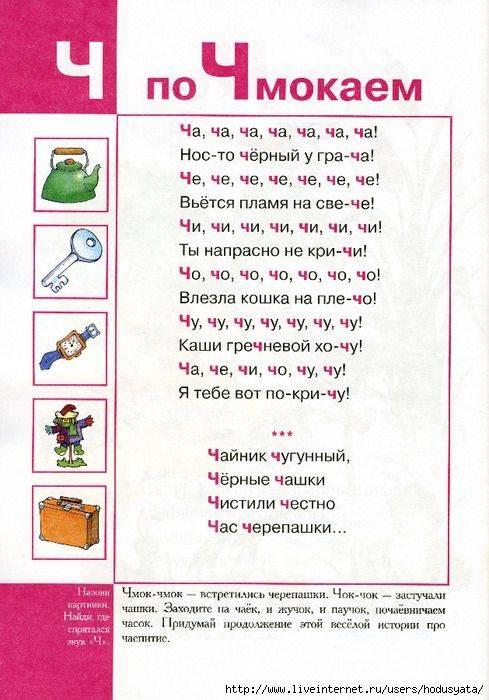 Учим ребёнка говорить р без логопеда