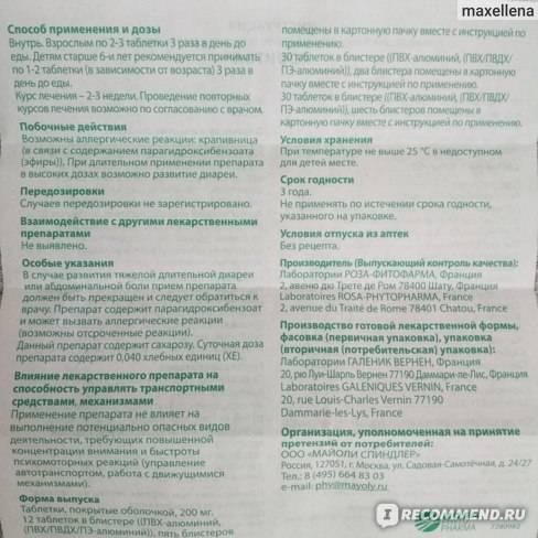 Хофитол в новосибирске - инструкция по применению, описание, отзывы пациентов и врачей, аналоги