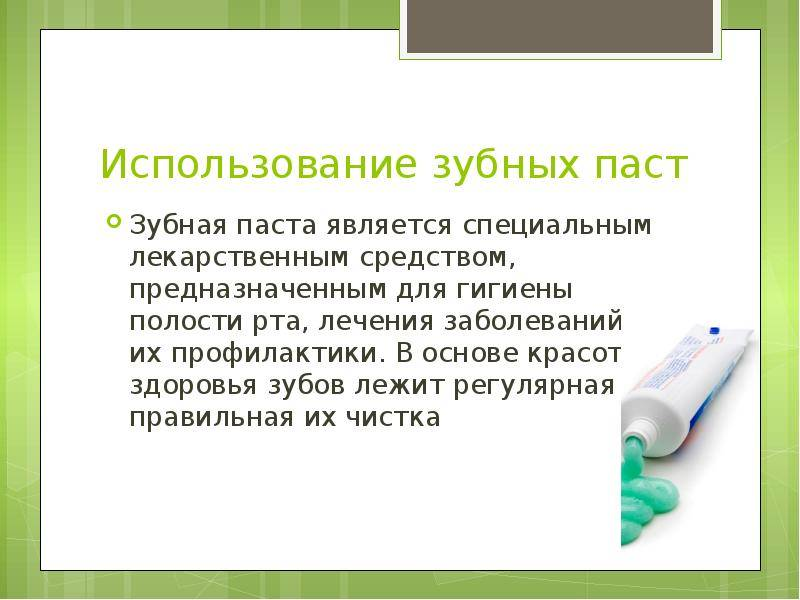 Правила выбора детской зубной пасты