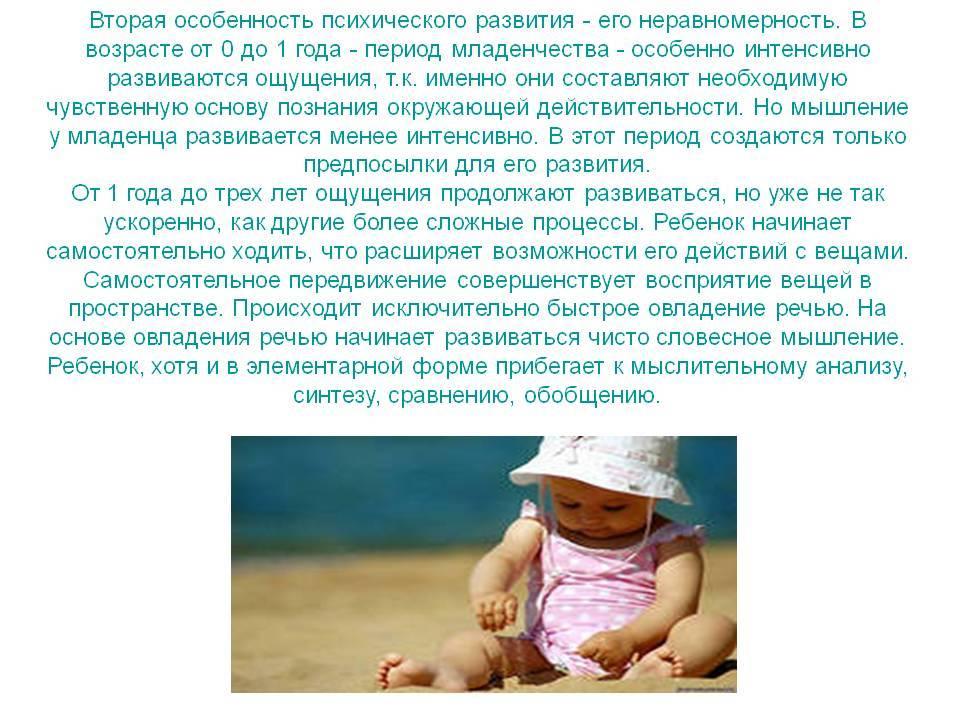 ☀ базовые принципы и психология ☀ ребенка от рождения до года ☀