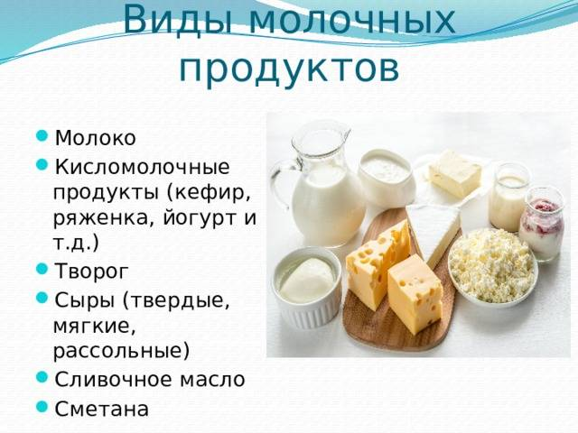Можно ли употреблять молочные  и кисломолочные продукты при грудном вскармливании?