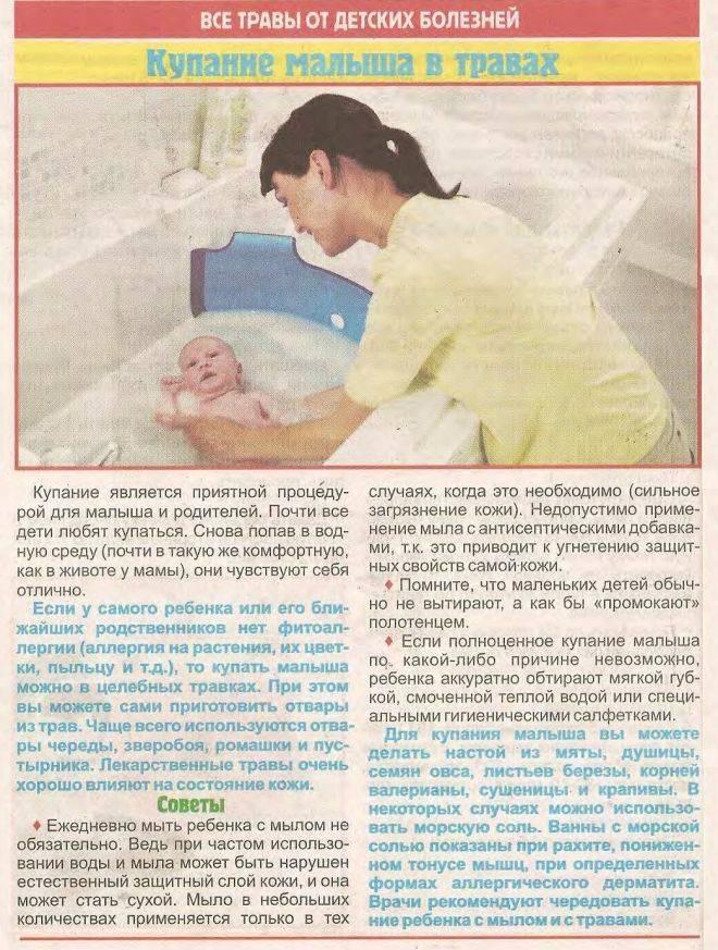 Череда для купания новорожденных или грудничков: как заварить, сколько пакетиков добавлять для ребенка и другие вопросы