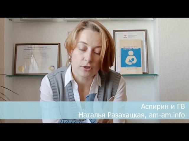 Эклампсия и преэклампсия: аспирин как средство профилактики