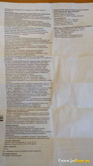 Бромгексин - инструкция по применению, описание, отзывы пациентов и врачей, аналоги