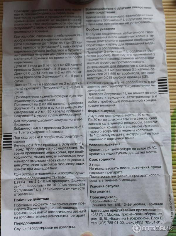 'бебинос' в красноярске - инструкция по применению, описание, отзывы пациентов и врачей, аналоги