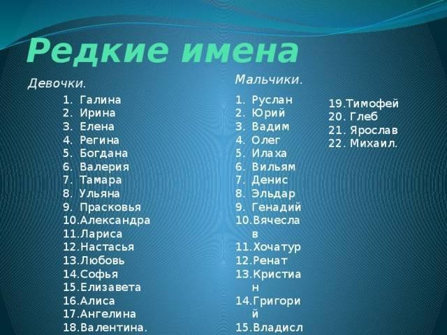 Русские имена для мальчиков: редкие и популярные, старинные и современные красивые мужские имена