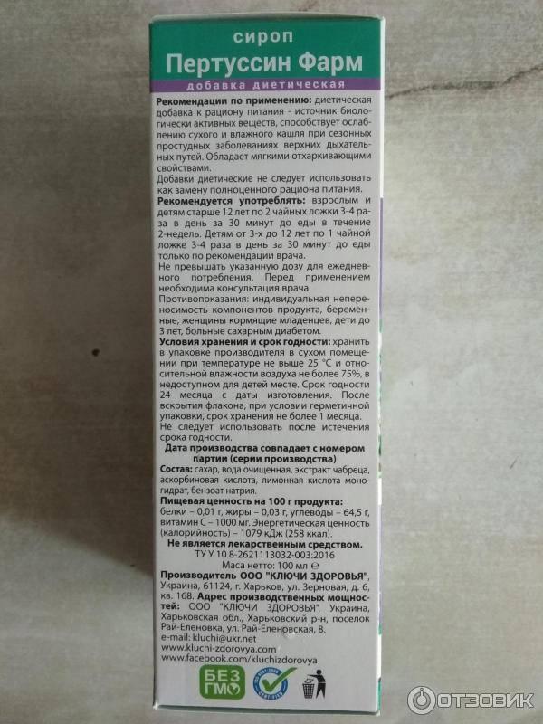 Пертуссин сироп 100 мл   (самарамедпром) - купить в аптеке по цене 56 руб., инструкция по применению, описание
