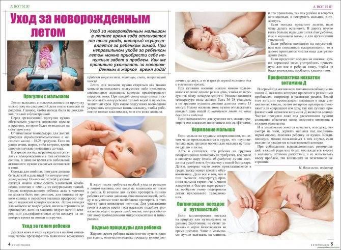 Недоношенный новорождённый ребёнок: особенности развития иухода