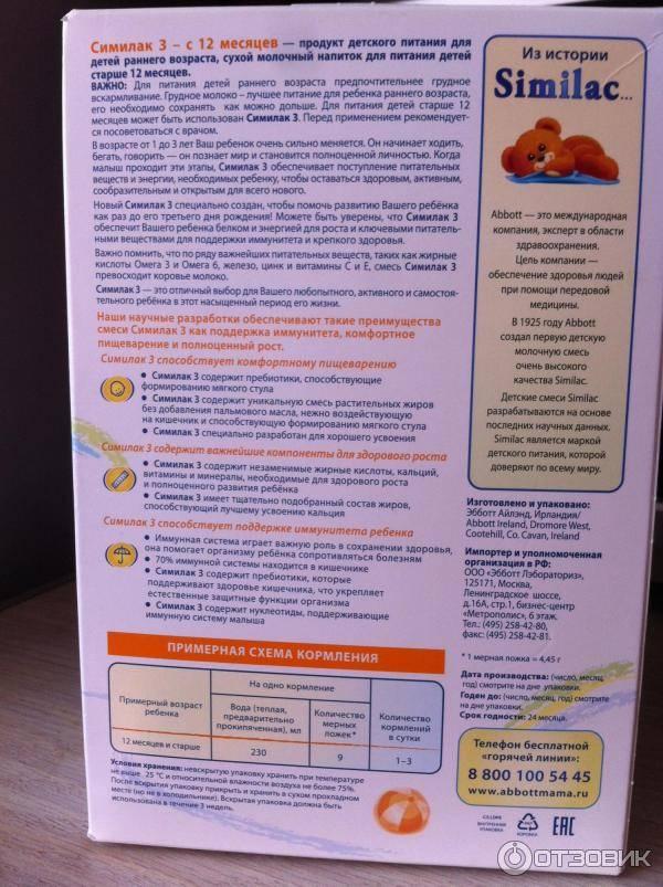 Топ-10 лучшие смеси для новорожденных: рейтинг, как выбрать, отзывы, характеристики