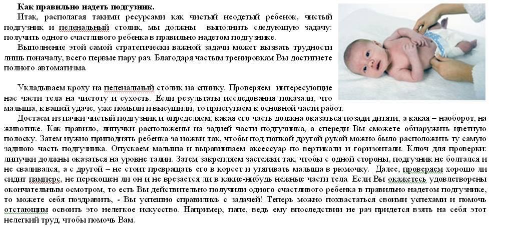 Как правильно одевать подгузник новорожденному мальчику и девочке