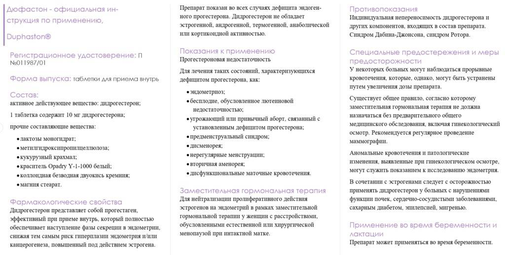 Прогинова — инструкция по применению | справочник лекарств medum.ru