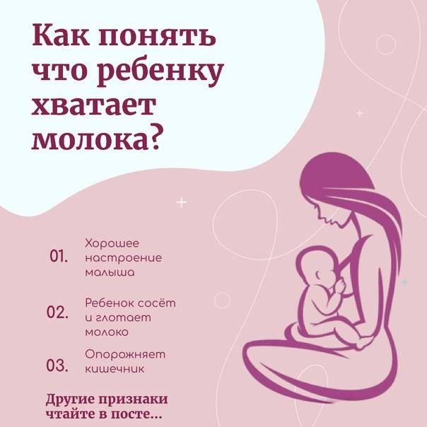 Почему мало молока у кормящей мамы и что делать?