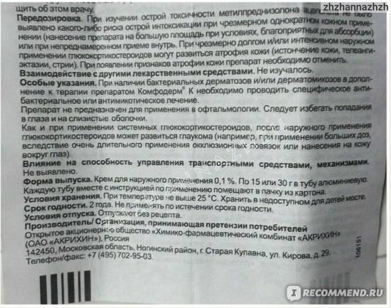 Синтомицин линимент 10% 25 г купить по цене 76,0 руб в интернет-аптеке в москве – лекарства в наличии, стоимость линимент синтомицина
