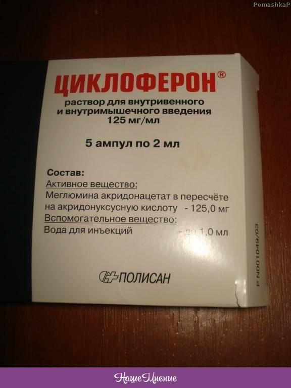 Циклоферон р-р 125мг/мл амп.2мл №5(полисан). противовирусные таблетки/капсулы/сиропы/ампулы/ | живая аптека