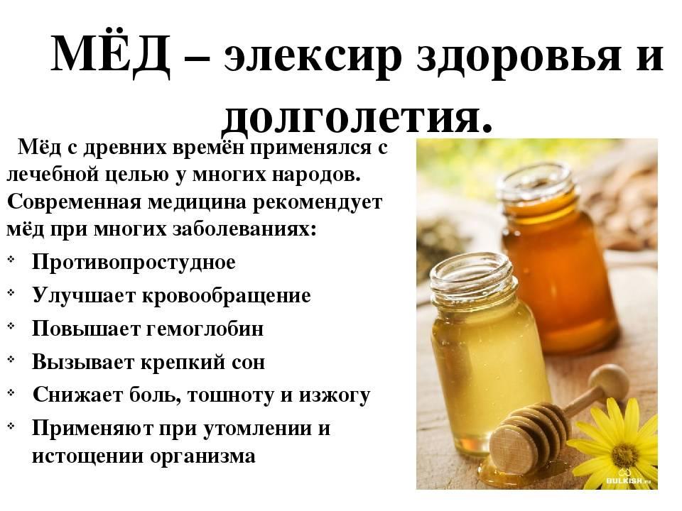 Мёд при беременности: состав и полезные свойства, воздействие на организм будущей мамы, рецепты