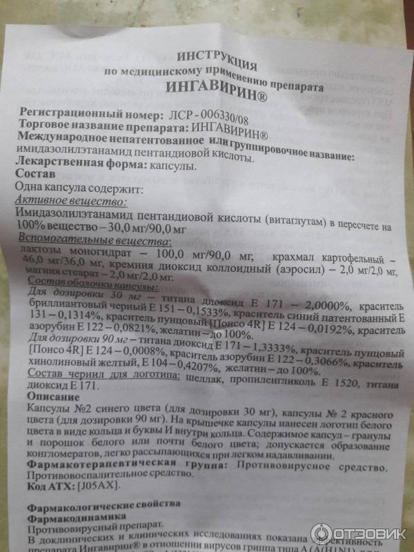 Ингавирин сироп — инструкция по применению   справочник лекарственных препаратов medum.ru