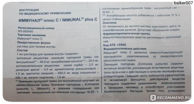 Кетотифен софарма в уфе - инструкция по применению, описание, отзывы пациентов и врачей, аналоги