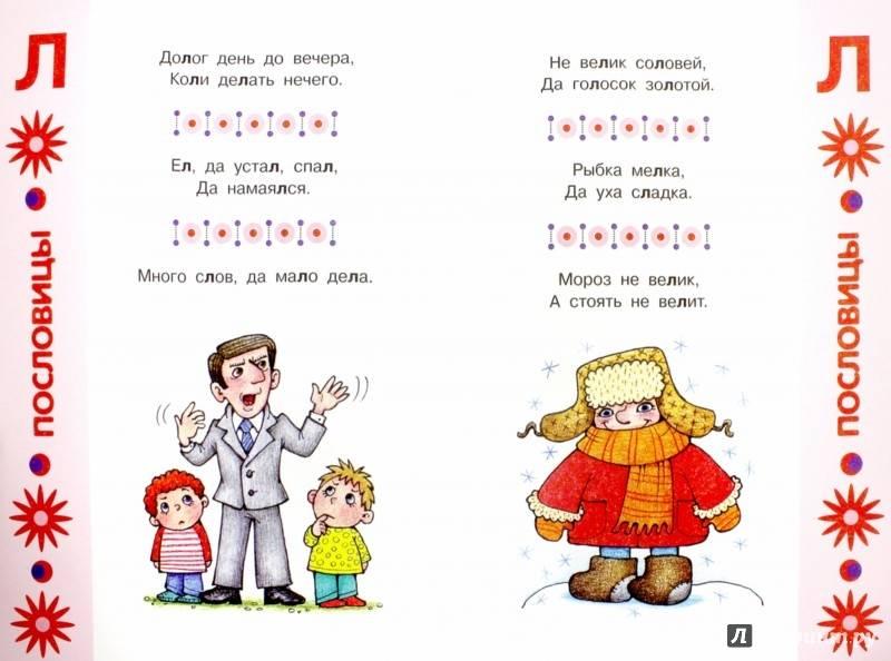 Скороговорки для развития речи и дикции у детей с картинками