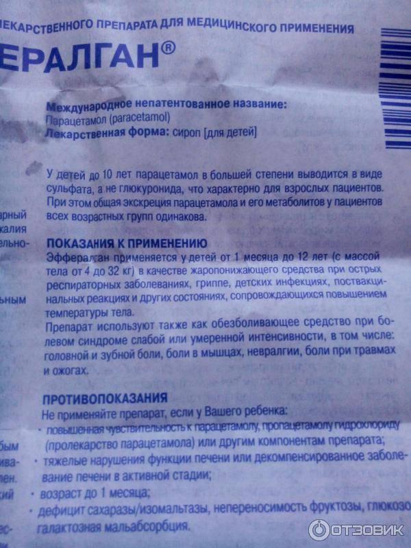Эффералган раствор для према внутрь для детей 30 мг/мл 90 мл   (bristol-myers squibb [бристол-майерс сквибб]) - купить в аптеке по цене 97 руб., инструкция по применению, описание, аналоги