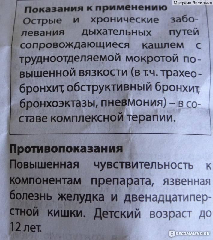 Мукалтин таблетки 50 мг 10 шт. ирбитский химико-фармацевтический завод