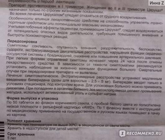 Церукал в красноярске - инструкция по применению, описание, отзывы пациентов и врачей, аналоги